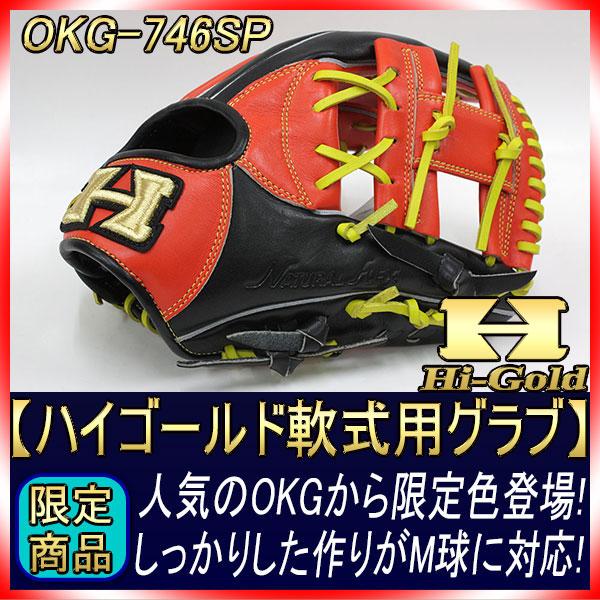 ハイゴールド 限定軟式用グラブ OKG-746SP ファイヤーオレンジ×ブラック ショート用