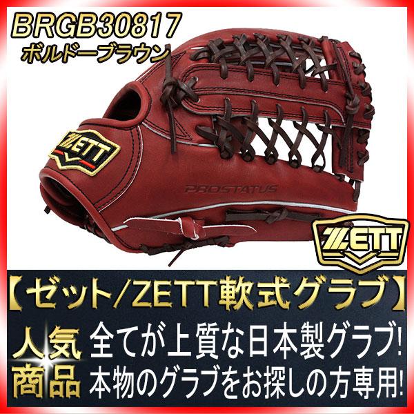 ゼット プロステイタス BRGB30817 右投げ用 ボルドーブラウン(4000)一般軟式用 外野手用グラブ/グローブ サイズ9 小指2本入れ仕様