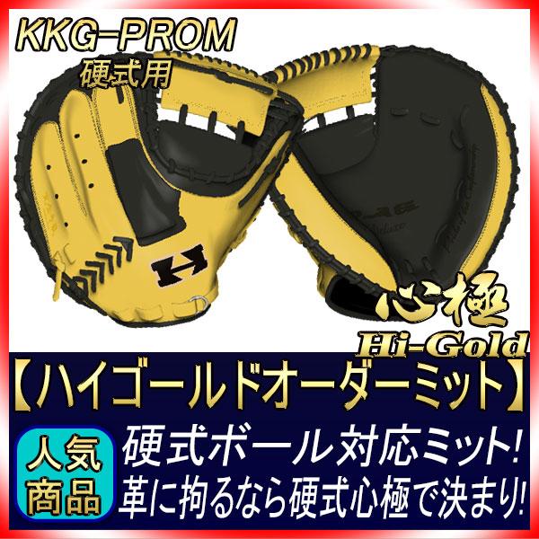 ハイゴールド KKG-PROM 心極 硬式用キャッチャーミット スペシャルオーダー作成権利