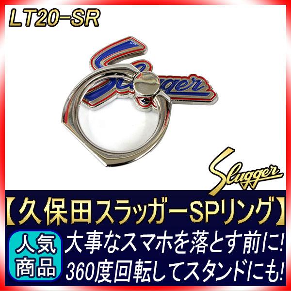 メール便のみ対応 送料無料 久保田スラッガー LT20-SR 限定スマートフォンリング GTK
