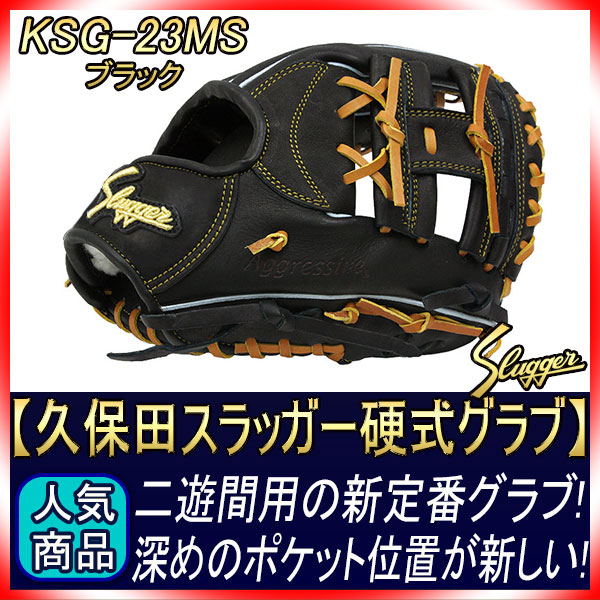 久保田スラッガー 硬式グローブ 二遊間用 KSG-23MS ブラック 一般硬式用グラブ 24MSの1cmカット版