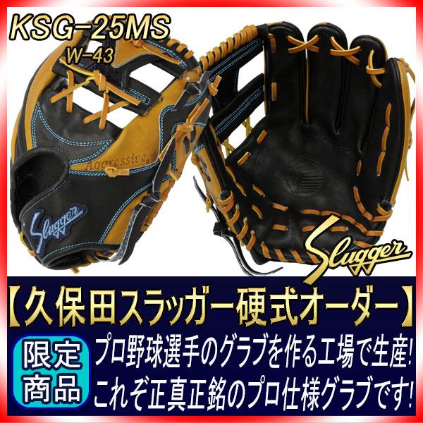 送料無料 久保田スラッガー オーダー 硬式グローブ KSG-25MS W-43 K11ラベル タン×ブラック 内野手用 人気のサムホールド付きで間違いなし グローブ 野球 硬式 型付け無料 GTK