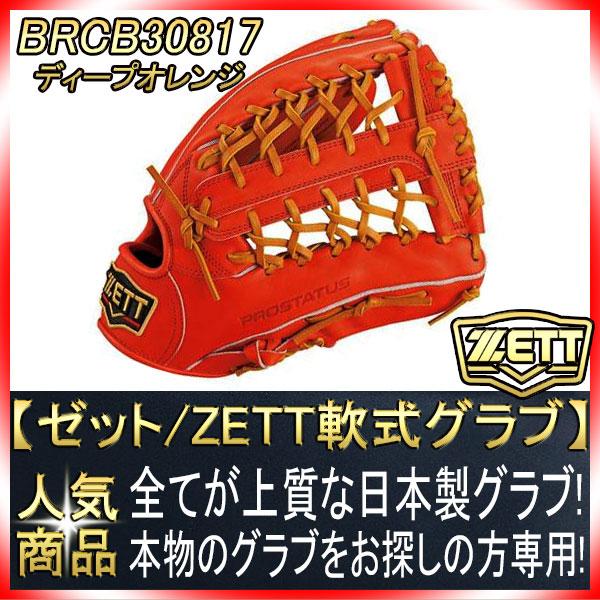 ゼット プロステイタス BRGB30817 右投げ用 ディープオレンジ×オークブラウン(5836)一般軟式用 外野手用グラブ/グローブ サイズ9 小指2本入れ仕様