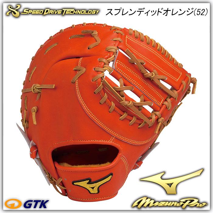 ミズノプロ 1AJFH14200 スピードドライブテクノロジー2016年モデル 硬式ファーストミット 一塁手用 新井型 【グローブ 野球 硬式 型付け無料 高校野球対応】