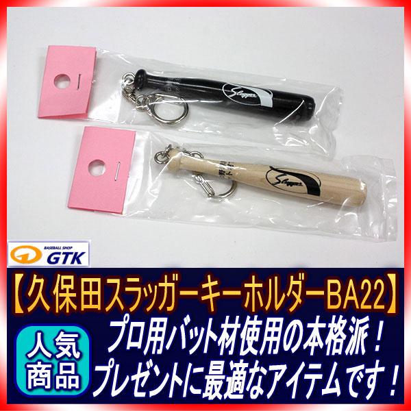久保田スラッガー BA-22 プロ用バット材使用のミニバットキーホルダー プレゼントに最適です【BA22 メール便可能 【GTK 野球用品 アクセサリー】