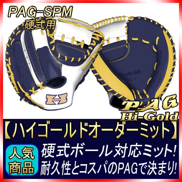 ハイゴールド PAG-SPM PAG 硬式用キャッチャーミット スペシャルオーダー作成権利