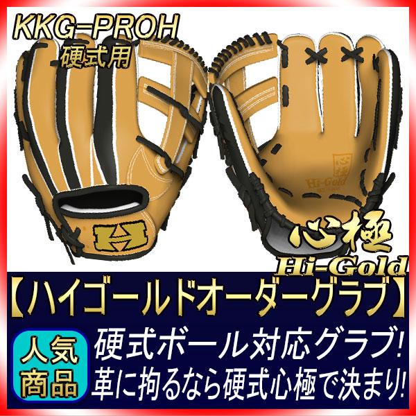 ハイゴールド KKG-PROH 心極 硬式用 スペシャルオーダー作成権利