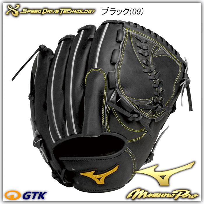 ミズノプロ 1AJGH14201 スピードドライブテクノロジー2016年モデル 硬式グラブ/グローブ 投手用 サイズ11 ヨコ型タイプ 【グローブ 野球 硬式 型付け無料 高校野球対応】