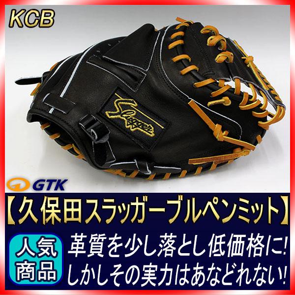 久保田スラッガー KCB2 ブラック 硬式キャッチャーミット ブルペンや高校の練習用にと革質を落として低価格に設定しています しかし実際は本格的な作りで通常ミットとの違い無し【グローブ 野球 硬式 型付け無料 高校野球対応】