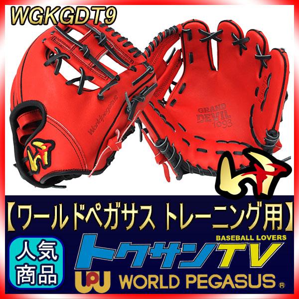 送料無料 ワールドペガサス トレーニング用グローブ WGKGDT9-22 ディープオレンジ トクサンTVコラボ商品