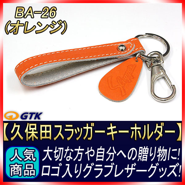 久保田スラッガー BA-26 オレンジ ロゴ入りレザーキーホルダー ストラップキーリング仕様 プレゼントに最適なアイテムです 【メール便可能】【GTK 野球用品 アクセサリー】