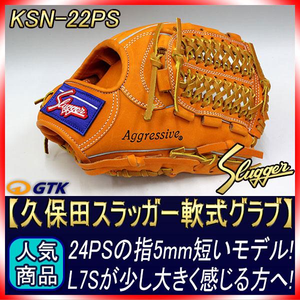 久保田スラッガー KSN-22PS KSオレンジ 一般軟式用グラブ 内野手用 L7Sがやや大きく感じる方におすすめ【GTK】