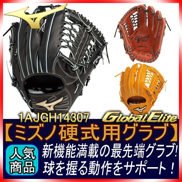 ミズノ グローバルエリート 1AJGH14307 Trueシリーズ2016年モデル 硬式グラブ/グローブ 外野手用 サイズ13 より手の感覚に近い握りをサポート 【グローブ 野球 硬式 型付け無料 高校野球対応】