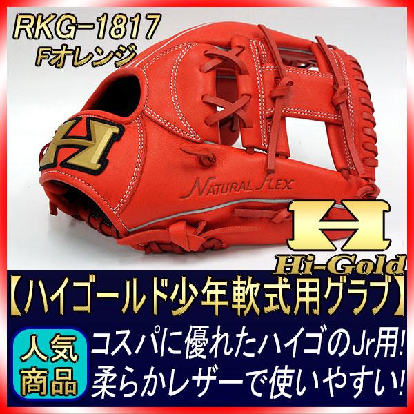 半額SALE 50%OFF ハイゴールド RKG-1817 ファイヤーオレンジ ルーキーズ少年軟式シリーズ2018年モデル 少年軟式グラブ/グローブ サイズS-M