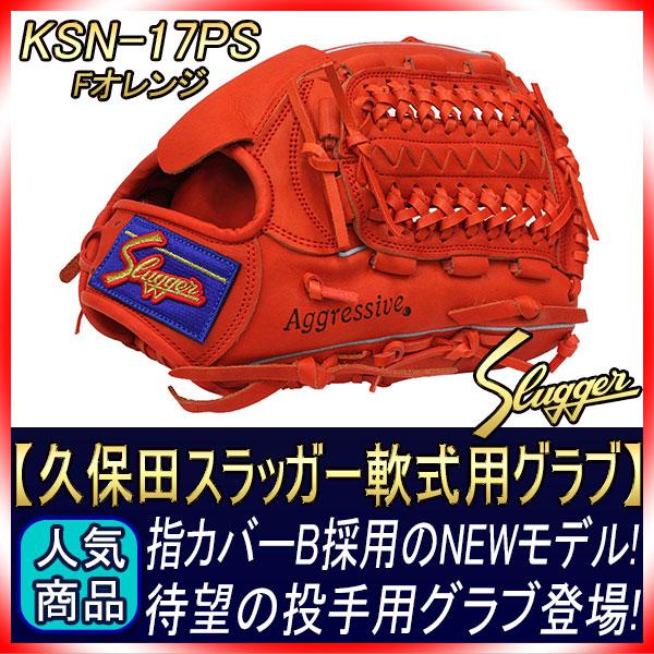 久保田スラッガー 軟式グローブ KSN-17PS Fオレンジ 一般軟式用グラブ 投手用モデル