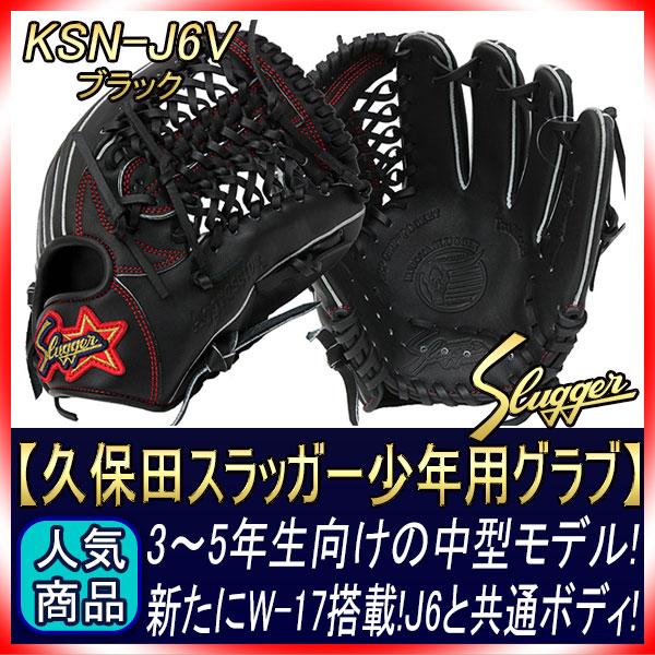 久保田スラッガー 軟式グローブ 少年用 KSN-J6V W-17 ブラック 少年軟式用グラブ ジュニア用では中間サイズモデル オールラウンド向け