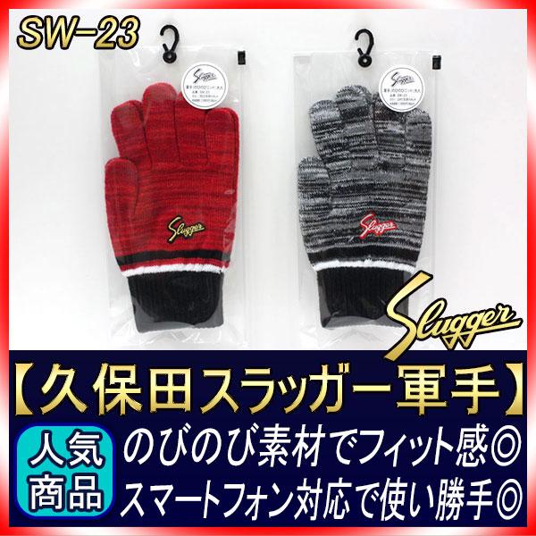 メール便送料無料 久保田スラッガー SW-23 のびのびニット軍手 防寒 手袋