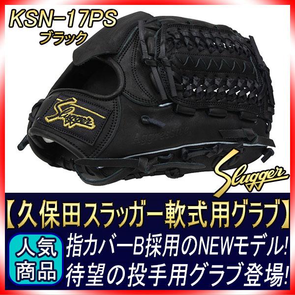 久保田スラッガー 軟式グローブ KSN-17PS ブラック 一般軟式用グラブ 投手用モデル