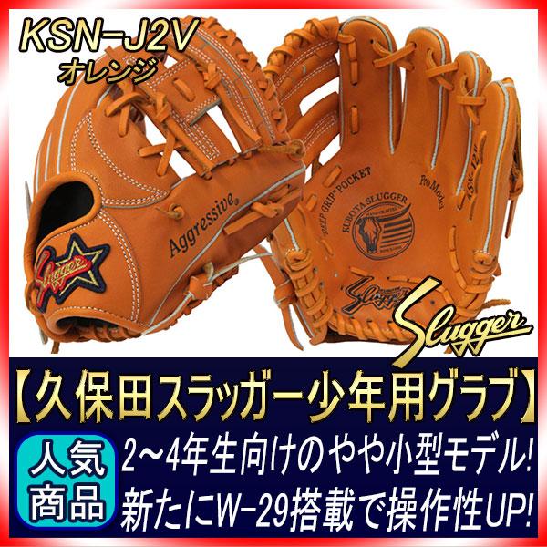 久保田スラッガー 軟式グローブ 少年用 KSN-J2V W-29 オレンジ 少年軟式用グラブ ジュニア用ではやや小さめサイズモデル オールラウンド向け