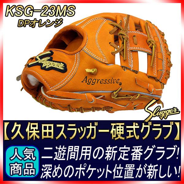 久保田スラッガー 硬式グローブ ショート用 KSG-ARC DPオレンジ L5のやや小さ目のヨコトジ版