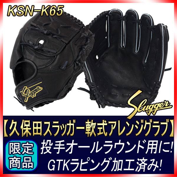 送料無料 久保田スラッガー GTKラッピング加工済み KSN-K65 ブラック 投手用 24PSと同じポケット M号球対応