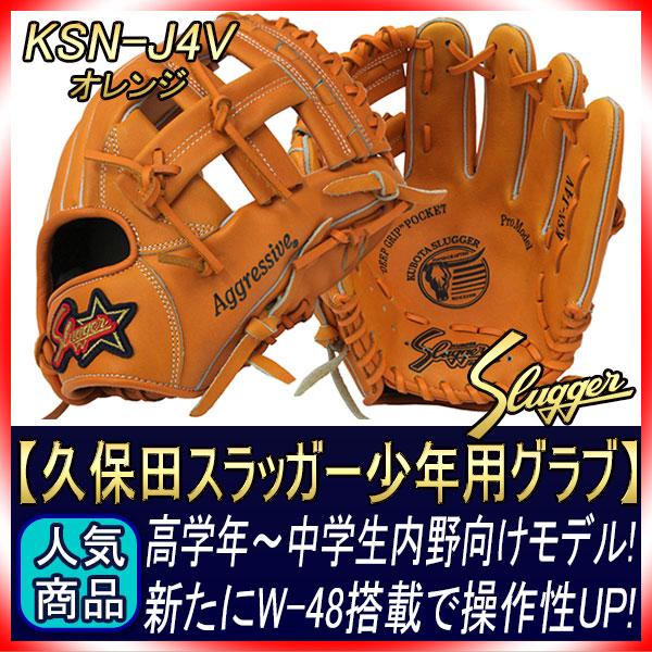 久保田スラッガー 軟式グローブ 少年用 KSN-J4V W-48 オレンジ 少年軟式用グラブ ジュニア用では大型サイズモデル オールラウンド向け