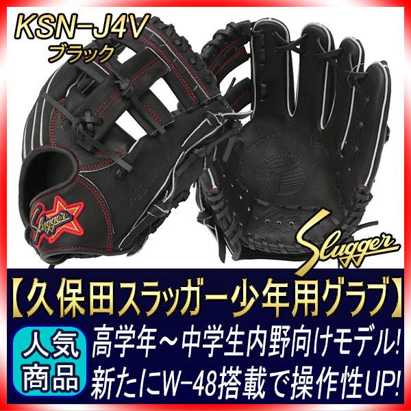 久保田スラッガー 軟式グローブ 少年用 KSN-J4V W-48 ブラック 少年軟式用グラブ ジュニア用では大型サイズモデル オールラウンド向け