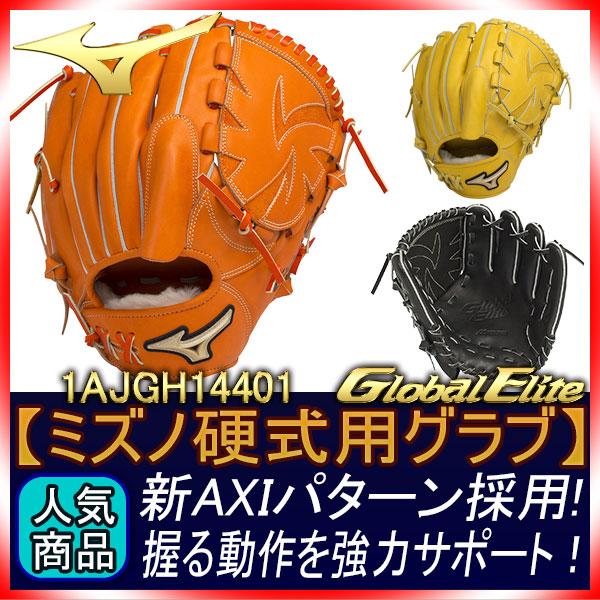 ミズノ グローバルエリート 1AJGH14401 G-gearシリーズ2016年モデル 硬式グラブ/グローブ 投手用 サイズ11 新AXIパターンで投球時の握りを完全サポート 【グローブ 野球 硬式 型付け無料 高校野球対応】