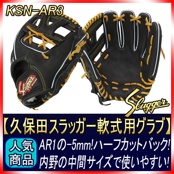 送料無料 久保田スラッガー 軟式 グローブ KSN-AR3 ブラック ショート向け ポケットが広く浅くも深くも使えるモデル M号球対応