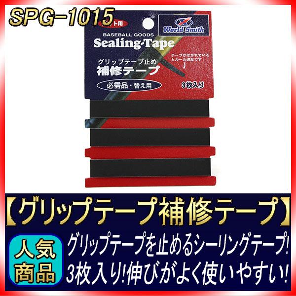 メール便可能 ワールドスミス グリップテープ止めシーリングテープ SPG-1015 1袋3枚入り グリップテープ止めが剥がれていると違反です