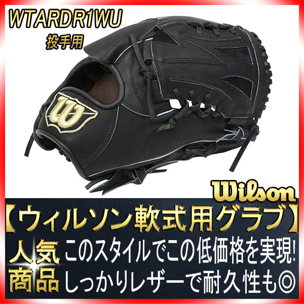 ウィルソン WTARDR1WU ブラック 右投げ用 一般軟式グラブ/グローブ 投手用 サイズ9 型付け券1枚とランドリー袋1枚プレゼント