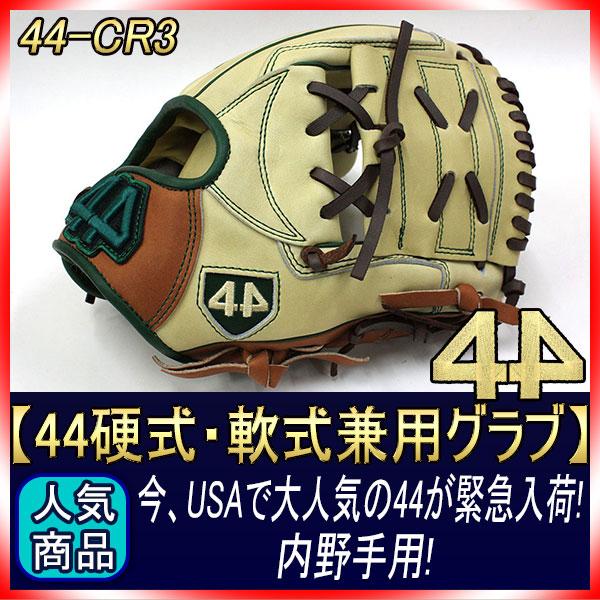 送料無料 44 フォーティーフォー 硬式軟式兼用グラブ 44-CR3 ブロンドブラウン 内野手用 11.5インチ