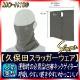 メール便送料無料 久保田スラッガー MC-H100 包帯ネックゲイター マスク 防寒 運動時の必需品 GTK