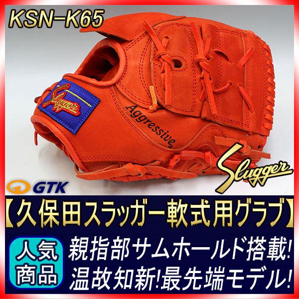 久保田スラッガー KSN-K65 Fオレンジ  一般軟式用グラブ 内野手用 24PSと同じポケット【グローブ 野球 軟式 型付け無料 GTK】