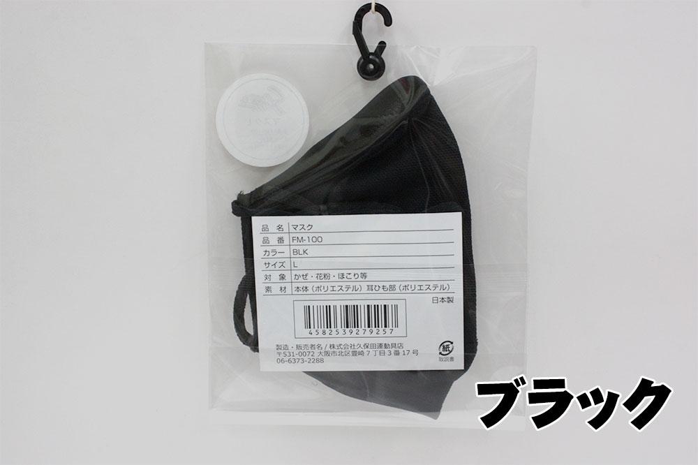 メール便送料無料 久保田スラッガー FM-100 フェイスマスク マスク 運動時の必需品