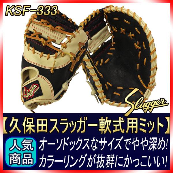 久保田スラッガー KSF-333 ブラック×クリーム 軟式用ファーストミット カラーが綺麗な人気ミットです【グローブ 野球 軟式 型付け無料 GTK】