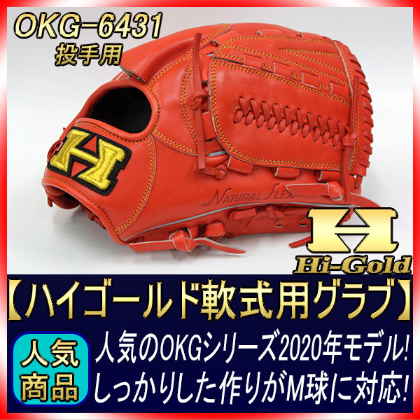 ハイゴールド OKG-6431 Fオレンジ 己極シリーズ 軟式グラブ/グローブ 投手用