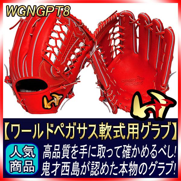 送料無料 ワールドペガサス 軟式用グローブ WGNGPT8 外野手用 西島厳選グランドペガサストップ 学生野球対応 一般用 プレゼント 野球用品 GTK