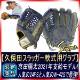 送料無料 久保田スラッガー 名手京田選手2021年モデル その2 軟式オーダー 24PS W-42S H9ラベル Dグレー 内野手用