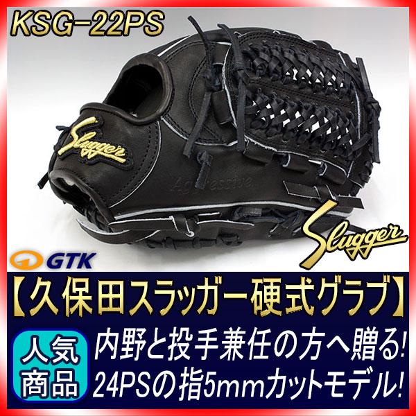 久保田スラッガー KSG-22PS ブラック×ブラック紐 球界の新名手上本選手モデルを5cmカットし鉄板ウェブW-3を搭載したショート向け やや広めのポケットがいい感じ【グローブ 野球 硬式 型付け無料 高校野球対応】