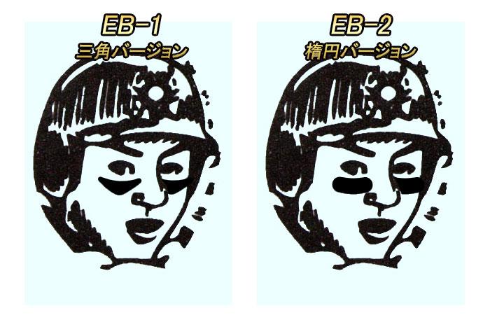 久保田スラッガー E-206アイパルパッチ 1袋6枚入り デーゲーム時の眩しさを緩和します このパッチの登場で墨を塗っていた選手がこぞって使いだしました【メール便可能】【GTK 野球用品 アクセサリー】