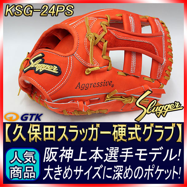 久保田スラッガー KSG-24PS Fオレンジ K7ラベル 硬式内野手用グラブ タイガース上本ファン必見 操作性の良い中間サイズの内野用グラブにNEWウェブです【グローブ 野球 硬式 型付け無料 高校野球対応】