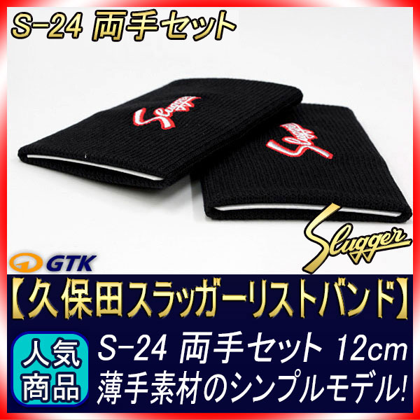 久保田スラッガー リストバンド S-24(12cm)両手セット 薄手素材使用でスッキリしています!【メール便可能】【GTK】