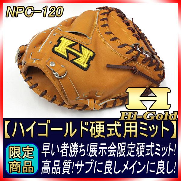 送料無料 ハイゴールド NPC-120 タン×ブラウン紐 右投げ用 激安なのに高品質な硬式用キャッチャーミット 限定品 高校野球対応