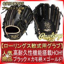 ローリングス GR9FHSN62 ブラック×カーボン調グレー サイズ11.75 HOH 2019年秋冬新作 一般軟式用グロー