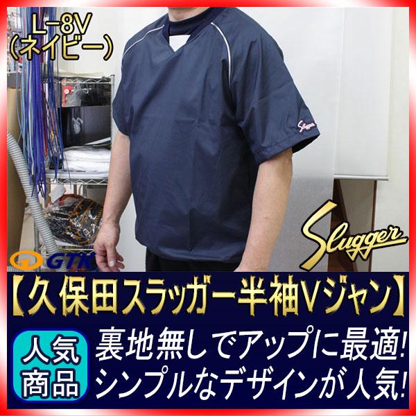 久保田スラッガー 半袖Vジャン L-8V アップの時に大活躍 シンプルなデザインが人気です【GTK 野球用品 ウェア】