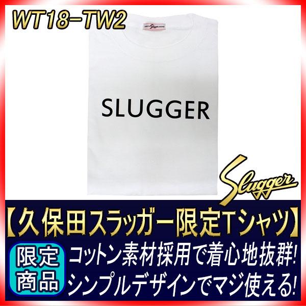 久保田スラッガー 限定Tシャツ WT18 SLUGGER ホワイト×ブラック 一般用 タウンユース プレゼント 野球用品 GTK