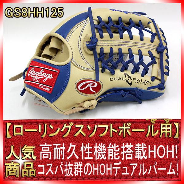 ローリングス GS8HH125 キャメル×ロイヤル 右投げ用 学生野球対応 HOH DPシリーズ 軟式グラブ/グローブ オールラウンド用 サイズ12.5