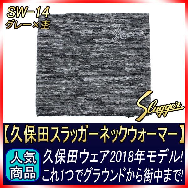 久保田スラッガー ネックウォーマー SW-14 グレー×杢 デザインで選ぶならやっぱり久保田スラッガーのネックウォーマー