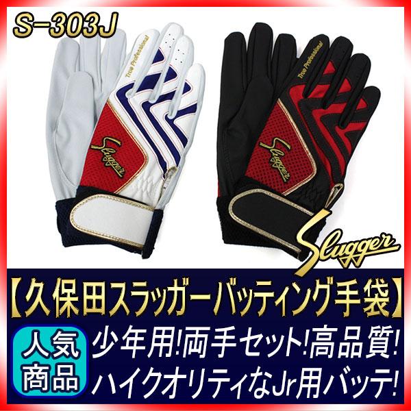 久保田スラッガー 少年用 バッティング手袋 S-303J 両手セット バッテ ジュニア メール便可能